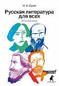 И. Н. Сухих - Русская литература для всех. Классное чтение! От Гоголя до Чехова
