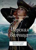 Марина Меньщикова (Голубева) -Морская волчица. Приключенческий роман олюбви