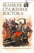 Роман Светлов - Великие сражения Востока