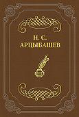 Николай Сергеевич Арцыбашев -Стихотворения