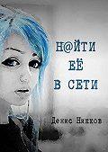Денис Никков -Найти Её в Сети