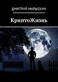 Дмитрий Марыскин -КриптоЖизнь