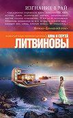 Анна и Сергей Литвиновы - Изгнание в рай