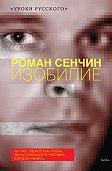 Роман Сенчин -Изобилие (сборник)