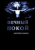 Дмитрий Логинов -Вечный Покой