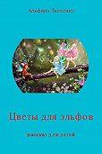 Альфира Ткаченко -Цветы для эльфов