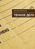 Алексей Доброхотов - ТемноеДело