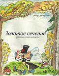 Игорь Востряков - Золотое сечение (сборник)