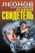 Алексей Макеев -Ледяной свидетель (сборник)