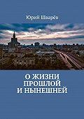 Юрий Шварёв -Ожизни прошлой инынешней