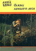 Анна Бялко -Сказки женского леса