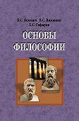 Ядвига Яскевич -Основы философии