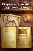 Нектарий Морозов -Поучение о чтении духовных книг