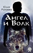 Юлия Рахаева -Ангел и Волк