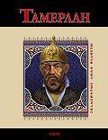 А. В. Корниенко -Тамерлан