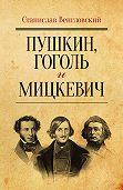 Станислав Венгловский -Пушкин, Гоголь и Мицкевич