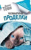Дорин Тови -Кошачьи проделки (сборник)