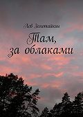 Лев Золотайкин -Там, заоблаками