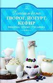 Ирина Веремей -Готовим дома творог, йогурт, кефир, ряженку
