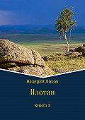 Валерий Лохов -Илотан. Книга 2