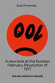 Борис Романов -A new look at the Russian February Revolution of 1917