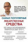 Михаил Ингерлейб -Самые популярные лекарственные средства