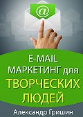 Александр Гришин -E-mail маркетинг длятворческих людей