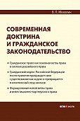 В. П. Мозолин -Современная доктрина и гражданское законодательство