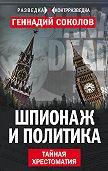 Геннадий Соколов -Шпионаж и политика. Тайная хрестоматия