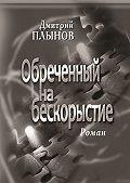 Дмитрий Плынов - Обреченный на бескорыстие