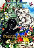 Максим Шлыгин -Чёрный котёнок и белый щенок