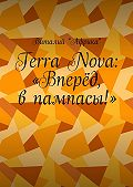 Виталий «Африка» -Terra Nova: «Вперёд, впампасы!»