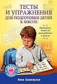 Нина Башкирова - Тесты и упражнения для подготовки детей к школе