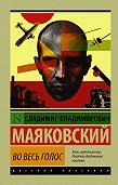 Владимир Маяковский -Во весь голос (сборник)