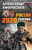 Александр Афанасьев -Россия 2020. Голгофа