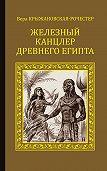 Вера Крыжановская-Рочестер -Железный канцлер Древнего Египта