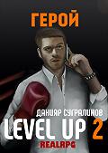 Данияр Сугралинов -Level Up. Герой