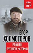 Егор Холмогоров -Реванш русской истории