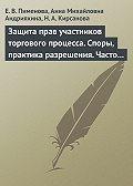 Наталья Кирсанова -Защита прав участников торгового процесса. Споры, практика разрешения, часто задаваемые вопросы и ответы на них