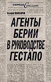 Валерий Шамбаров -Агенты Берии в руководстве гестапо