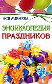 Ася Ливнева -Энциклопедия праздников