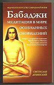 Святослав Дубянский -Бабаджи – медитация в мире осознанных сновидений