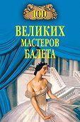 Далия Трускиновская -100 великих мастеров балета