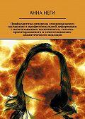 Анна Неги -Профилактика синдрома эмоционального выгорания ипрофессиональной деформации сиспользованием когнитивного, телесно-ориентированного иэкзистенциально-аналитического подходов