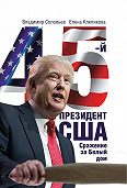Елена Клепикова -45-й президент. Сражение за Белый Дом
