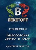 Дмитрий Бекетов -Стихотворения. Философская лирика ирубаи