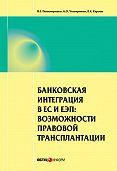 Артем Четвериков, Владислав Понаморенко, Леонид Карпов - Банковская интеграция в ЕС и ЕЭП: возможности правовой трансплантации