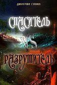 Дмитрий Ганин -Спаситель Vs Разрушитель (сборник)
