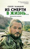 Сергей Галицкий -Из смерти в жизнь… Записки военного священника