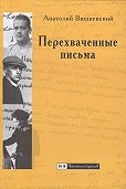 Анатолий Вишневский -Перехваченные письма. Роман-коллаж